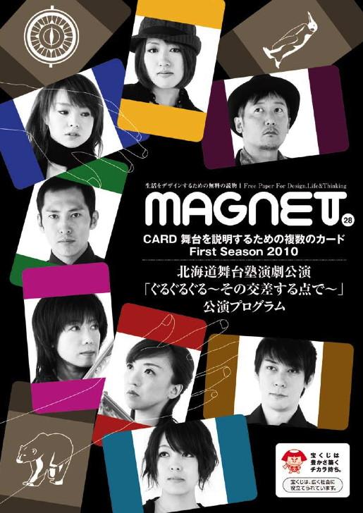 Magnet2800001