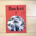 bocket