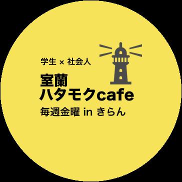 ハタモクcafe3