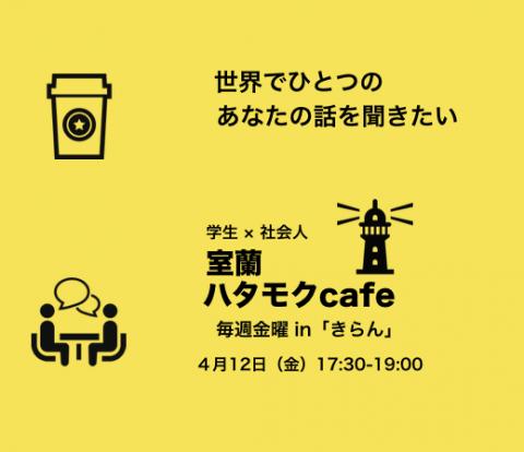 hcafe412