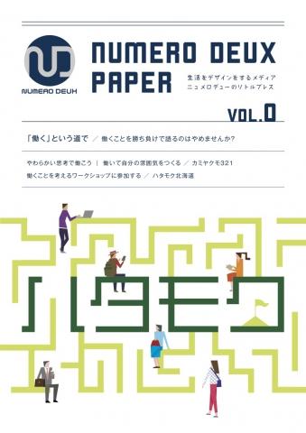 表紙P01